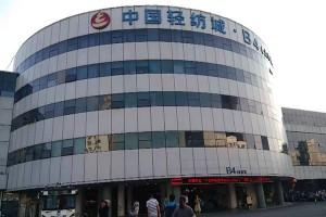 Keqiao market