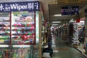 Yiwu household items market